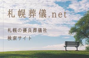 札幌の優良葬儀社検索ウェブサイト